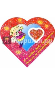 9Т-001/Я в любви тебе признаюсь/мини-открытка серд