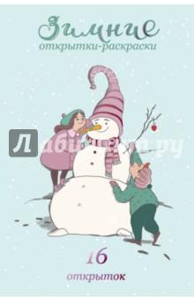 Зимние открытки-раскраскиКниги для творчества<br>Зимой детей ждет много радостей и, конечно, зимние каникулы, нарядная елка и подарки. Замечательный подарок - блок новогодних и рождественских открыток-раскрасок. Их нарисовала Маргарита Кухтина, современный иллюстратор и графический дизайнер, - успешный художник и веселый фантазер.<br> <br>Эти открытки создают атмосферу праздника и беззаботных зимних каникул. Для каждого ребенка это чудесная возможность провести счастливое время за творчеством и подготовить подарки своими руками - ведь дети тоже любят дарить радость.<br><br>С Новым годом и Рождеством!<br><br>Для кого эта книга?<br>Для детей от 3 лет и для их родителей.<br><br>Особенность издания<br>16 открыток выполнены на картоне, с закругленными краями, скреплены в отрывной блок с обложкой. На обороте каждой открытки - место для письма и адресов, и её можно по-настоящему отправить по почте. Ведь дети тоже любят делать подарки!<br>