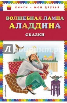 Волшебная лампа АладдинаСказки народов мира<br>Вашему вниманию предлагается сборник сказок про Аладдина.<br>Для среднего школьного возраста<br>