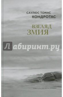 Взгляд змияСовременная зарубежная проза<br>Саулюс Томас Кондротас (род. 1953 в Каунасе) - литовский прозаик, сценарист, автор трех романов и пяти сборников рассказов и повестей. Преподавал философию в Вильнюсской художественной академии, в 1986 году эмигрировал на запад, работал на радио Свободная Европа в Мюнхене и Праге, с 2004 года живет в Лос-Анджелесе, где открыл студию макрофотографии.<br>В романе Взгляд змия (1981) автор воссоздает мироощущение литовцев XIX века, восприятие ими христианства, описывает влияние на жизнь человека рационально необъяснимых сил, любви, ненависти, гордыни.<br>Роман переведен на пятнадцать языков, экранизирован в Литве и Венгрии.<br>