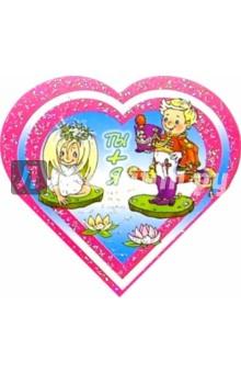 9Т-003/Ты + я/мини-открытка сердечко двойная