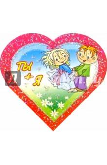 9Т-004/Ты + я/мини-открытка сердечко двойная