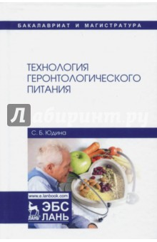 Технология геронтологического питания. Учебное пособиеПищевая промышленность<br>В учебном пособии рассмотрены медико-биологические аспекты геронтологического питания, в которых отражены качественные показатели пищи для людей пожилого возраста, потребности в основных пищевых веществах и энергии. Приведены диетологические рекомендации при различных видах возрастной патологии и таких заболеваниях, как сахарный диабет, ожирение, сердечно-сосудистые, атеросклероз, болезни органов пищеварения, йододефицитные и железодефицитные состояния. Дан анализ современного состояния производства продуктов питания для старших возрастных групп. Рассмотрена специфика технологических процессов обработки сырья при выработке продуктов геронтологического питания, приведены рецептуры и технологии их производства. Пособие предназначено для студентов вузов, обучающихся по направлению Технология продовольственных продуктов специального назначения и общественного питания.<br>2-е издание, стереотипное<br>