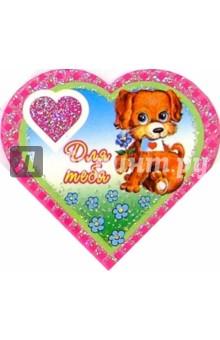 9Т-006/Для тебя/мини-открытка сердечко двойная