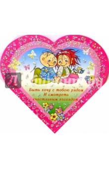9Т-009/В День Влюбленных.../мини-открытка сердечко
