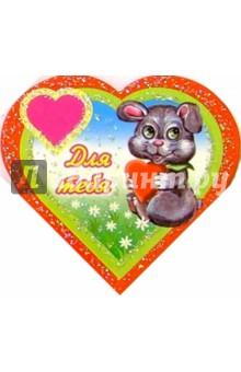 9Т-014/Для тебя.../мини-открытка сердечко двойная