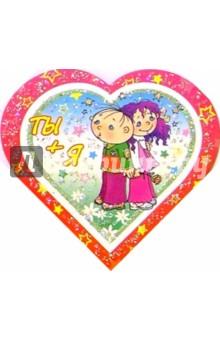 9Т-016/Ты + я/мини-открытка сердечко двойная