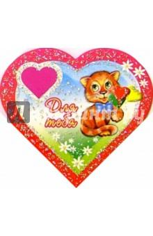 9Т-018/Для тебя/мини-открытка сердечко двойная