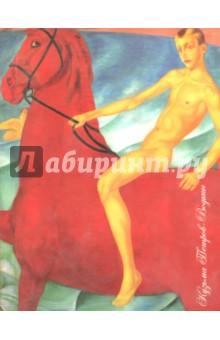 Блокнот Купание красного коня, А6, нелинованныйБлокноты средние нелинованные<br>Блокнот. <br>Количество листов: 114<br>Формат: А6<br>Линовка: без линовки<br>Интегральная обложка.<br>Включает в себя краткую статью с жизнеописанием художника<br>
