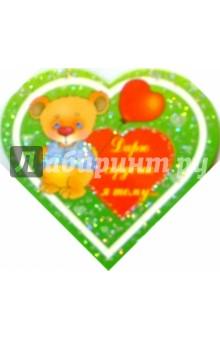 9Т-024/Дарю сердечко я тому/мини-открытка сердечко