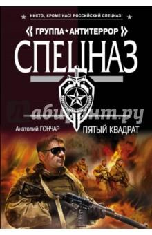Пятый квадратОтечественный боевик<br>Командованию ГРУ становится известно, что в Чечню тайно прибыл инструктор по стрельбе Ральф Стивенсон, известный среди ваххабитов под именем Салим. Он должен готовить высококлассных снайперов. Разведотряд старшего лейтенанта Морина получил приказ найти учебную базу. И вот бойцы приблизились к осиному гнезду бандитов. Но те оказались готовы к приему незваных гостей. В ходе ожесточенного боя Морин был тяжело ранен, и командование принял на себя старший сержант Маркитанов по прозвищу Димарик. Перед ним стоит нелегкий выбор: либо отойти назад, спасая жизнь раненых товарищей, либо продолжить преследование бежавшего из лагеря Стивенсона…<br>