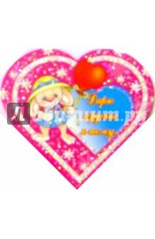 9Т-026/Дарю сердечко я тому/мини-открытка сердечко