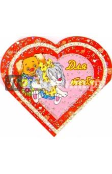 9Т-028/Для тебя/мини-открытка сердечко двойная