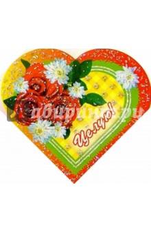 9Т-032/Целую!/мини-открытка сердечко двойная