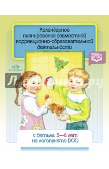 Календарное планирование совместной коррекционно-образовательной деятельности с детьми 5-6 лет