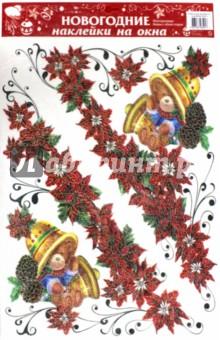 Новогодние наклейки на окна Цветы красные (WDGX-628 D)Аксессуары для праздников<br>Новогоднее оконное украшение.<br>Декорировано глиттером.<br>Многоразовые, видны с обеих сторон<br>Предназначено: декор.<br>Материал: ПВХ пленка.<br>Сделано в Тайване.<br>