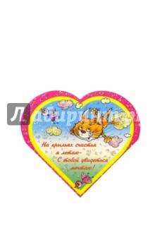 9Т-040/На крыльях счастья/мини-открытка сердечко д