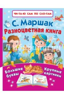 Разноцветная книгаОтечественная поэзия для детей<br>Разноцветная книга С.Маршака станет отличным подарком детям, которые уже знают буквы и слоги. Ведь в этом сборнике знаменитых стихотворений очень крупный шрифт, все слова разбиты на слоги с ударениями и большие картинки, чтобы было интереснее читать!<br>