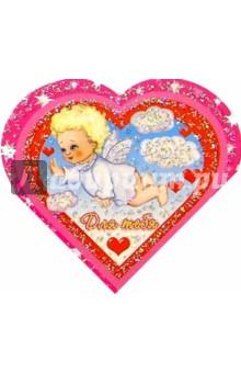 9Т-044/Для тебя/мини-открытка сердечко двойная