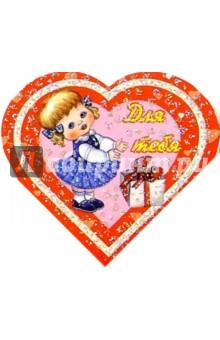 9Т-048/Для тебя/мини-открытка сердечко двойная
