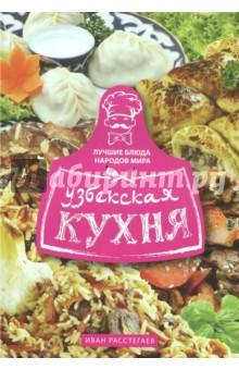 Узбекская кухняНациональные кухни<br>Узбекская кухня возникла как результат совместного существования и смешения нескольких культур, многолетнего развития в районе ферганского, ташкентского и самаркандского оазиса - важного торгового перекрёстка для всей Азии. Узбекская кухня считается самой богатой кухней Центральной Азии, так как сумела вобрать в себя все самое ценное из кулинарного искусства народов Востока.<br>Вас ждёт настоящий праздник вкуса! Лагман и машхурда, пиева и ерма, ширкавак и чалоп, димлама и долма - это не слова заклинай, а удивительно вкусные, сытные и простые в исполнении узбекские блюда. Естественно, нельзя представить узбекскую кухню без плова, и мы предлагаем вам полтора десятка рецептов этого всенародно любимого блюда. А еще чебуреки, самса, манты, ханум и конечно же напитки и сладости…<br>Составитель: Расстегаев Иван.<br>