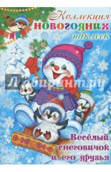 Веселый снеговичок и его друзьяДругое<br>Давайте помечтаем о празднике! Подготовимся к нему, предвкушая радость, веселье и хорошее настроение. А поможет нам в этом коллекция новогодних наклеек с изображением забавных и милых персонажей. Они пришли к нам из светлых фантазий, рождественских и новогодних рассказов. Мы с ними дружны, поэтому они для нас всегда живые носители праздника. А как их любят дети! Нежная Снегурочка и величественный Дед Мороз, забавный лисенок или увалень медвежонок... Ребенок с удовольствием разместит любимых персонажей на самом видном месте в комнате, украсит ими упаковку для подарка, самодельную игрушку на елку или праздничную открытку.<br>Легкие, изящные, нарядные - праздничные наклейки поднимут настроение даже в серый будничный день, украсят любой интерьер и создадут уникальный и неповторимый стиль в вашем доме.<br>