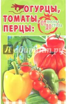 Огурцы, томаты, перцы. От посева до столаОвощи, фрукты, ягоды<br>В книге найдете ответы на самые насущные вопросы по посадке, выращиванию, подкормке, подвязке, обрезке, защите от холодов, использованию и хранению самых популярных культур - огурца, томата, перца.<br>Почему огурцы с черными пупырышками лучше подходят для соления?<br>* Теплая грядка для огурцов, огурцы на сетке, в бочке, в мешках и опилках.<br>* Подкормки настоями органических удобрений. Сложные и простые минеральные удобрения для огурцов.<br>* Уродливые огурцы... Как избежать этого явления?<br>* Выращивание томатов: в теплице, в открытом грунте и оригинальные методы - в загущенных рядах, в корытце.<br>* Низкорослые томаты: в чем выгода.<br>* Как защитить помидоры от фитофторы. <br>* Почему трещат томаты? <br>* Какой сорт перца выбрать? Плоды от белых до почти черных, от круглых до вытянутых.<br>* Тонкости ухода: горшечная рассада, выращивание перца в теплице и на грядке.<br>* Секреты стабильных урожаев и заготовки впрок: советы опытных овощеводов.<br>Составитель: Комарова В.Н.<br>