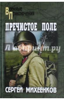 Пречистое ПолеВоенный роман<br>Страшная правда о 1941-м... Нет, взвод лейтенанта Крупенникова не бежал. Он вынужденно оставлял позицию за позицией, при этом сражаясь иногда за роту, за полк, а порой и за всю Красную армию. Взвод лейтенанта Крупенникова умирал и снова возрождался, как русский солдат. Весной 1945-го штурмовал Берлин и возвращался домой, в Россию, с победой.<br>И в деревню Пречистое Поле вернулись с Великой Отечественной солдаты, вернулись, когда в это возвращение не верили ни те, кто ждал их все эти долгие годы, ни те, кто боялся этого пуще смерти...<br>