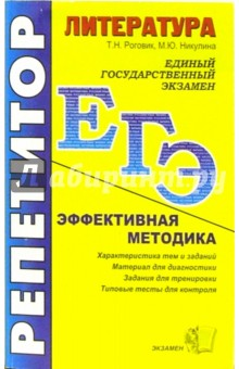 Роговик Татьяна Николаевна ЕГЭ. Репетитор. Литература. Эффективная методика