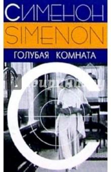 Сименон Жорж Голубая комната: Роман