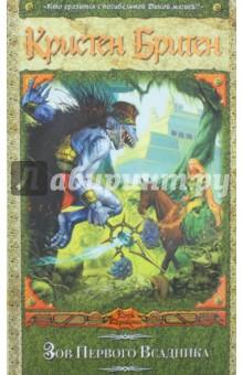 Зов Первого ВсадникаЗарубежное фэнтези<br>Зеленые Всадники. Тайные королевские гонцы, перевозящие послания, от которых зависит судьба страны Сакоридии - а возможно, и всего мира. Носители таинственной магической силы, пребывающие под охраной призраков погибших предшественников, - и мишени чудовищных порождений Мрака, ведущих на Всадников непрерывную охоту. И отныне лучшей из Всадников по праву считается юная Кариган, чьим хранителем стала легендарная Лилиет Амбриот - Первая Всадница, павшая много веков назад. С помощью Лилиет Кариган предстоит вступить в схватку с воскресшим из мертвых великим чернокнижником, пробудившим в мире погибельную Дикую магию...<br>