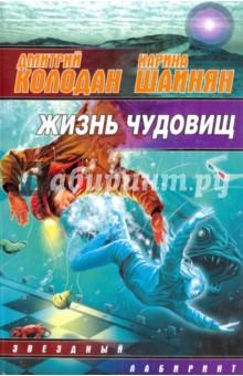 Жизнь чудовищБоевая отечественная фантастика<br>Эта книга - опасное и увлекательное путешествие в невероятный мир, населенный гигантскими кальмарами и чудовищными рыбами, птицами-призраками и растениями-людоедами, зловещими крабами и фантастическими рептилиями. Это - реальная жизнь чудовищ. Сборник удивительных историй от самых интересных авторов новой волны российской фантастики.<br>