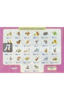 Английский алфавит: Развивающие игры