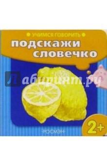 Учимся говорить: Подскажи словечко (лимон)