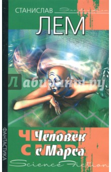 Человек с МарсаСовременная зарубежная проза<br>Литературный дебют Станислава Лема. Повесть, написанная еще в период оккупации Польши, опубликованная в журнале в 1946 году - и не пере издававшаяся вплоть до 1985 года. На первый взгляд эта повесть кажется обычным, хотя и талантливо написанным образцом приключенческой НФ - однако именно в ней Станислав Лем еще на заре своей писательской карьеры выразил одну из основных идей своего позднейшего творчества - теорию о принципиальной невозможности эффективного контакта между представителями разных цивилизаций…<br>