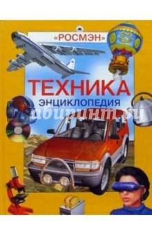 Техника: Энциклопедия