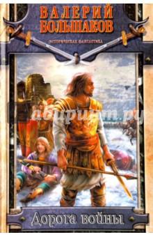 Дорога войныБоевая отечественная фантастика<br>Герои Преторианца и Кентуриона вновь выходят на дорогу войны. На этот раз им предстоит отыскать сокровища, наказать врагов, спасти друзей и, заодно, всю Великую Римскую империю. Множество приключений, битвы и поединки, варвары, римляне и, разумеется, любовь.<br>