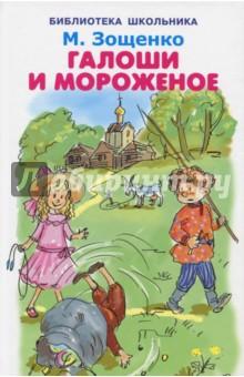 Галоши и мороженоеПовести и рассказы о детях<br>В сборник известного русского писателя вошли 10 рассказов для детей: Елка, Галоши и мороженое и другие.<br>Для младшего школьного возраста.<br>