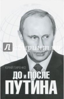 До и после Путина. Реакционные рефлексииПолитика<br>Книга Юрия Гиренко До и после Путина написана не про Путина. Точнее, не только и не столько про Путина, сколько про генезис путинской эпохи и наследие, оставленное ею. Это попытка понять, что происходит с Россией в течение последних двух десятилетий - и может произойти дальше. Это осмысление реальности с позиции реакционера - то есть человека, более всего озабоченного тем, чтобы не было хуже.<br>