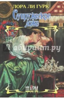 Супружеское ложеИсторический сентиментальный роман<br>Юная леди Виола, безоглядно влюбившаяся в красавца виконта Джона Хэммонда, лишь после свадьбы случайно узнала, что он женился по расчету. Более того, виконт цинично заявлял, что это обычное дело в лондонском свете!<br>Как наказать негодяя? Виола выбрала самый простой путь - отказала Джону в радостях супружеского ложа. И только несколько лет спустя виконт задумался о наследнике. Что ж, придется применить все свое изощренное искусство соблазнителя, чтобы обольстить собственную жену. <br>Однако, казалось бы, тонкий расчет обернулся неожиданной стороной - Джон совсем потерял голову от любви...<br>