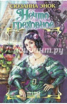 Нечто греховноеИсторический сентиментальный роман<br>Темноволосая богиня, чья экзотическая красота вызывает в памяти жаркие южные ночи и заставляет мужчин терять разум от страсти, - таково было первое впечатление лорда Шея Гриффина от юной леди Саралы Карлайл.<br>Однако прелестная Сарала наделена не только красотой, но и... редкой деловой хваткой; Раньше, чем Шей успевает опомниться, девушка вырывает у него из-под носа выгодную сделку!<br>За этим должна последовать страшная месть!<br>Но как отомстить столь очаровательной конкурентке?<br>Возможно, следует пустить в ход все приемы обольщения и завладеть сердцем Саралы?..<br>