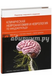 Клиническая нейроанатомия и неврология по ФицжеральдуАнатомия и физиология<br>Седьмое издание классического руководства, созданного выдающимся наставником и педагогом Т. Фицджеральдом, представляет собой подробное иллюстрированное руководство по анатомии и физиологии нервной системы. Многочисленные клинические примеры помогут упростить переход от теоретических знаний к практическим. Книга является одним из ведущих учебников по нейроанатомии в мире, она в четвертый раз заняла первое место в конкурсе на лучшую медицинскую книгу Британской Медицинской Ассоциации.<br>
