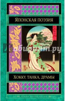 Японская поэзияКлассическая зарубежная поэзия<br>Каждое стихотворение танка или хокку - маленькая поэма, пробуждающая воображение недосказанностью, недоговоренностью, поэтому сборник японской лирики лучше читать неторопливо, оставляя время на постижение скрытого смысла стиха. <br>Классические танка, хокку, лирические драмы театра Но, сцепленные строфы рэнга и народные песни начала XX столетия - двенадцать веков японской поэзии в переводах В.Н. Марковой и В. С. Сановича, сопровожденных подробными комментариями и иллюстративным материалом.<br>