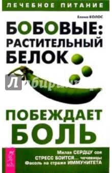 Бобовые: Растительный белок побеждает боль