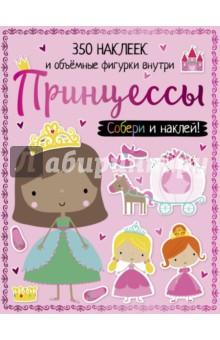 ПринцессыДругое<br>Как стать настоящей принцессой? Ребёнок узнает это из книги Принцессы серии Собери и наклей! В ней очень много страниц для раскрашивания, игр, заданий и головоломок!<br>350+ наклеек и крутые 3D-модели внутри!<br>Для дошкольного возраста.<br>