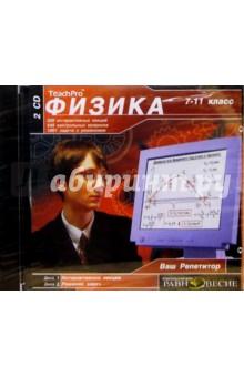 Ваш репетитор: Физика 7-11кл (2CD)