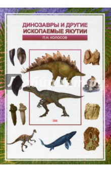 Динозавры и другие ископаемые ЯкутииЖивотный и растительный мир<br>Автор книги на протяжении десяти лет вместе с учащимися школ и научными сотрудниками проводит палеонтологические раскопки остатков динозавров на территории Якутии. Благодаря этим экспедициям был совершен ряд уникальных открытий, значимых не только в пределах республики, но и во всем мире. Так экспедицией были обнаружены остатки доселе неизвестного цинодонта (рептилии), названного впоследствии в честь самого автора Xenocretosuchus kolossovi Lopatin et Agadjanian, 2008 (ксенокретозуха Колосова). Помимо динозавров в книге имеется интересная информация о микроорганизмах возрастом не менее 700 млн лет, кембрийском взрыве морских животных, шагающих рыбах, самых ранних собаках и охоте на мамонтов.<br>Книга содержит результаты кропотливой работы, приоткрывающей завесу древней истории нашей республики. Предназначена для школьников, студентов, учителей, экологов, краеведов и широкого круга любознательных читателей.<br>