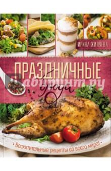Праздничные блюда. Восхитительные рецепты со всего мира!Общие сборники рецептов<br>Великолепные праздничные блюда со всего мира, которые украсят ваш стол и удивят гостей! Перед вами лучшие рецепты итальянских, французских, балканских, азиатских и других традиционных блюд из овощей, мяса и морепродуктов.<br>В этой книге есть все, что понадобиться вам - умелой и оригинальной хозяйке - для стола к любому празднику! Первые, вторые блюда, закуски, выпечка и десерты - аппетитные примеры вкусностей из разных стран мира.<br>Пошаговые инструкции и яркие иллюстрации помогут вам быстро научиться готовить поистине кулинарные шедевры, которые сделают особенным любой праздник!<br>