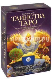 Таинства Таро. Как читать символы и расклады именно для вашей судьбы (книга + 78 карт)