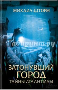 Затонувший город. Тайны АтлантидыОтечественная приключенческая литература<br>Быков и его спутница, инструктор по дайвингу, отправляются на небольшом научном судне на поиски таинственного затонувшего города. При осмотре подводного города удается найти свидетельства существования человеческой цивилизации ДО нашей…<br>